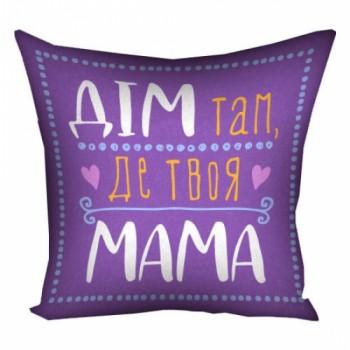 Красивая подушка с принтом 40 на 40 см - Дім там, де твоя мама