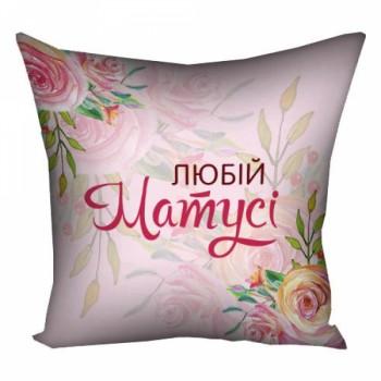 Красивая подушка с принтом 30 на 30 см - Любій матусі