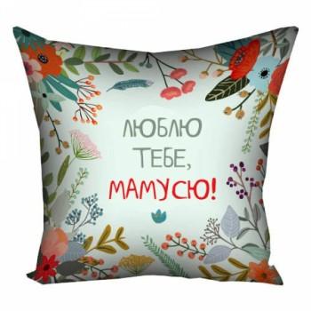 Красивая подушка с принтом 40 на 40 см - Люблю тебе, мамусю!