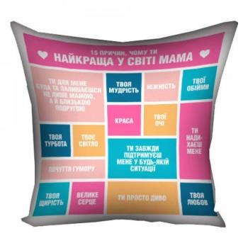Красивая подушка с принтом 40 на 40 см - Найкраща у світі мама