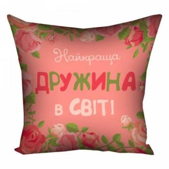 Красивая подушка с принтом 30 на 30 см - Найкраща дружина в світі