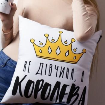 Красивая подушка с принтом 40 на 40 см - Не дівчина, а королева