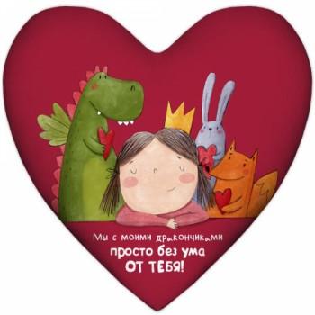 Красивая подушка с принтом в форме сердца - Мы с моими дракончиками просто без ума от тебя!