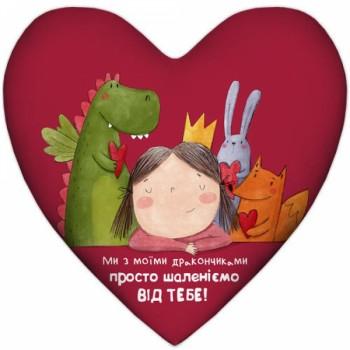 Красивая подушка с принтом в форме сердца - Ми з моїми дракончиками просто шаленіємо від тебе