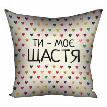 Красивая подушка з принтом 40 на 40 см - Подушка Ти моє щастя