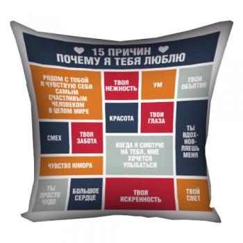 Красивая подушка з принтом 30 на 30 см - 15 причин почему я тебя люблю