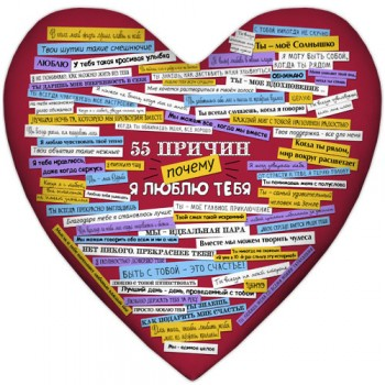 Красивая подушка с принтом в форме сердца - 55 причин, почему я люблю тебя