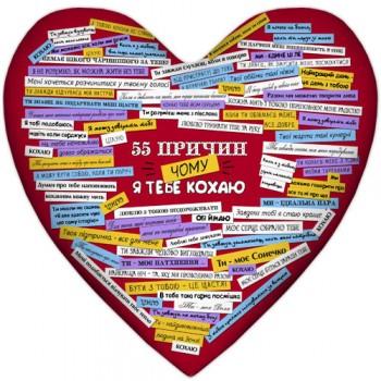 Красивая подушка с принтом в форме сердца - 55 причин, чому я тебе кохаю
