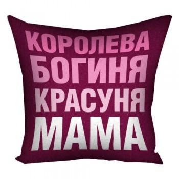 Красивая подушка с принтом 40 на 40 см - Королева богиня красуня мама