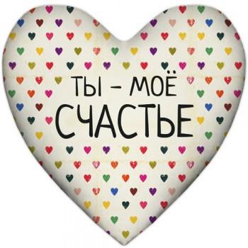 Красивая подушка с принтом в форме сердца - Ты - мое счастье