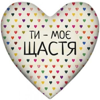 Красивая подушка с принтом в форме сердца - Ти - моє щастя