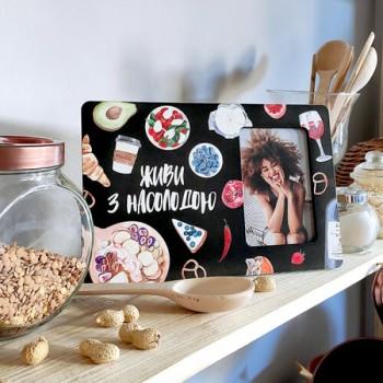 Красивая рамка для фото 10х15 см Живи з насолодою