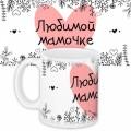Чашки Маме