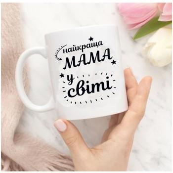 Кружка Найкраща мама у світі