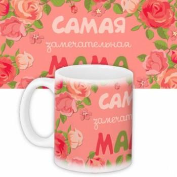 Чашка Самая замечательная мама