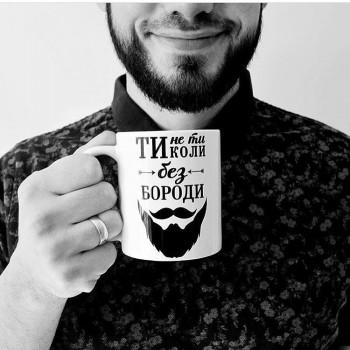 Чашка Ти не ти коли без бороди