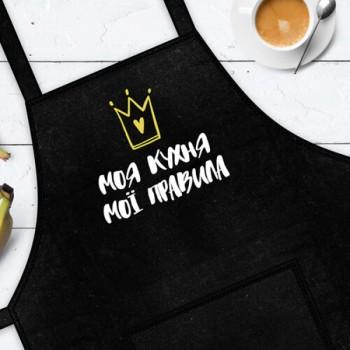 Фартук  Моя кухня, мої правила