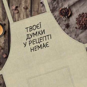 Фартук Твоєї думки у рецепті немає