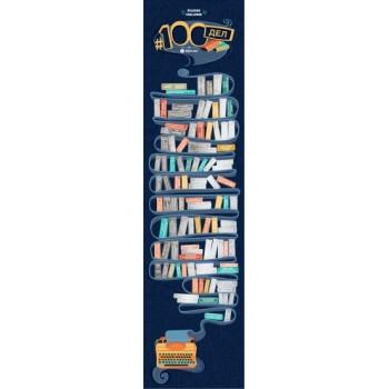 Скретч постер 100 дел Books edition